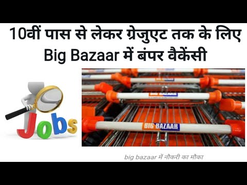 Governments jobs in Big Bazaar company, For 10th or Graduate passed, 48k monthly payment, In Hindi
