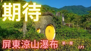 2020 追瀑計畫2/ Taiwan屏東 / 瑪家鄉 / 涼山瀑布 / 第一層 EP1