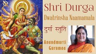 Shri Durga Dwatrinsha Naamamala Stotra| Durga Mantra| Durga Stuti| Durga Puja
