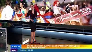 Для российских выпускников прозвенел последний школьный звонок