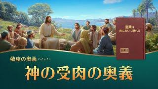 キリスト教映画「敬虔の奥義」抜粋シーン(3)神の受肉の奥義