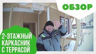 Строительство каркасного дома с террасой. ОБЗОР стройки. Планировка и характеристики каркасника
