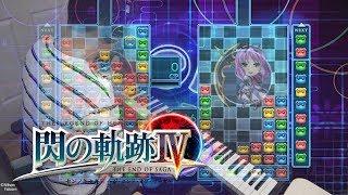 Sen no Kiseki IV 'Chain Chain Chain' Piano Cover