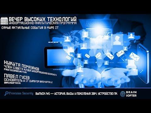 Вечер Высоких Технологий. Выпуск №5 – История, виды и поколения ЭВМ, устройство ПК