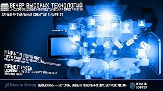 видео История поколений ЭВМ
