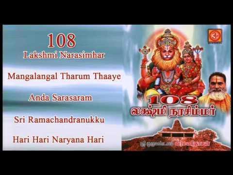 108 Lakshmi Narasimhar Juke Box