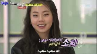 {SUJU LOVERS SUB) SOHEE RUNNING MAN (CUT 1) sub arabic مترجم عربى