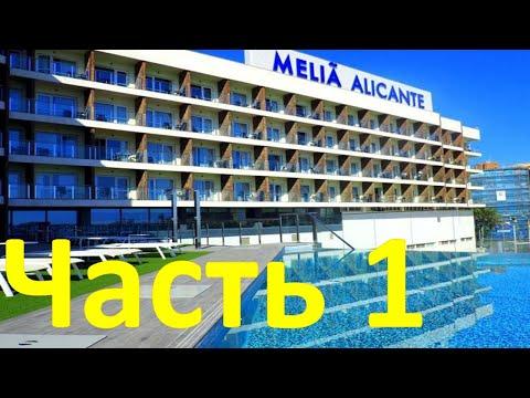 MELIA ALICANTE HOTEL (Аликанте, Испания) - Часть 1. Расположение и инфраструктура