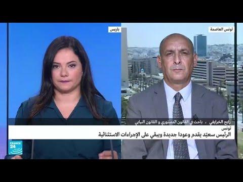 ...تونس: الرئيس سعيد يقدم وعودا جديدة ويبقي على الإجراءا