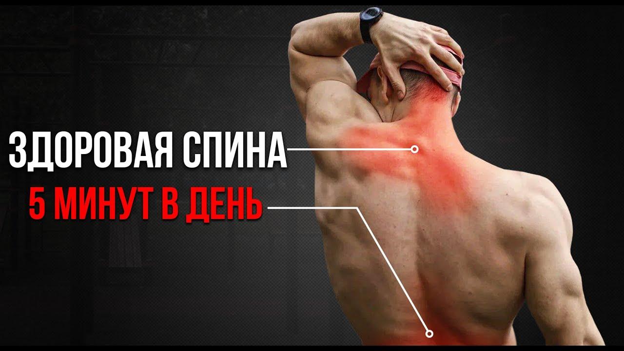 ЗДОРОВЫЙ ПОЗВОНОЧНИК ЗА 5 МИНУТ В ДЕНЬ. Набор простых упражнений.