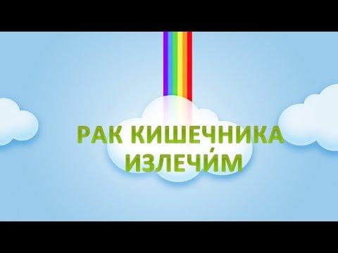РАК КИШКИ - help-