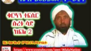 Sura Sad | Part 02 | ᴴᴰ Sh Mohammed Hamidin | Amharic Quran Tafsiir