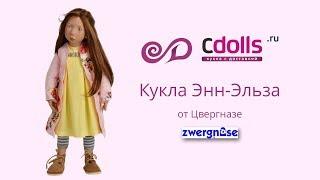 Кукла Энн-Эльза от Цвергназе