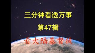 "(第47辑)三分钟看透万事 Session 47 of ""3 Minutes Spiritual Insights ""祝健牧师 Pastor Zhu 10/15"