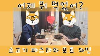 [Korean Gay Couple Vlog] 소고기파스타와 포트와인
