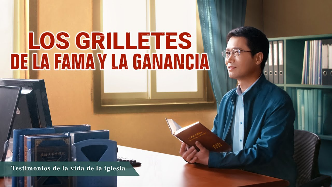 Testimonio cristiano 2020   Los grilletes de la fama y la ganancia (Español Latino)
