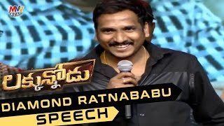 Writer Diamond Ratnababu Speech At Luckunnodu Audio Launch