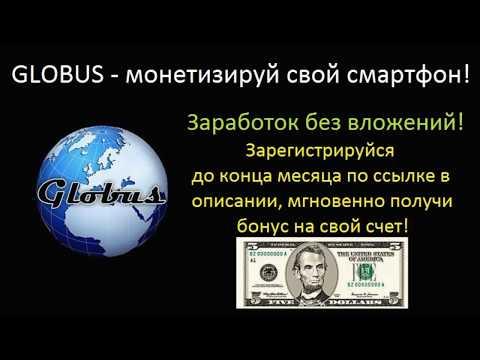 Globus mobile. Монетизируй свой смартфон! Заработок без вложений. Как и сколько заработать с Globus?
