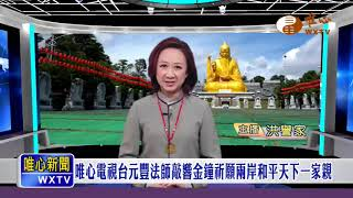 【唯心新聞43】  WXTV唯心電視台