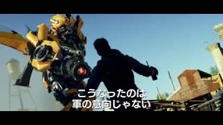 『トランスフォーマー/最後の騎士王』まさか!バンブルビーが人間に砲口を!?本編映像