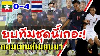 คอมเมนต์ชาวเมียนมาหลังแพ้ไทย 0-4 ศึก AFC U16 รอบคัดเลือก