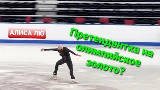 Алиса Лю олимпийская чемпионка 2022 Обзор новой программы