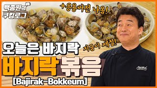 Have you ever tried adding makgeolli in stir-fried clams?