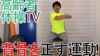 【高齢者体操TV企画者】 株式会社ストロングボンズ:http://www.strongb...