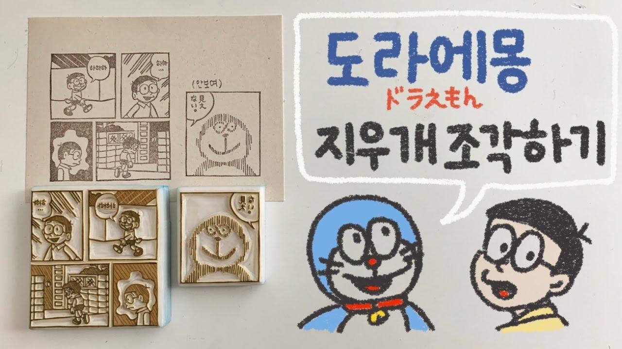 [지우개 도장] 도라에몽 만화 컷 조각하기 / 작은 글자, 얇은 선 / Doraemon eraser stamp