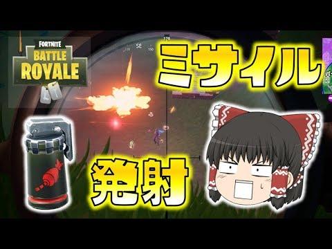 【Fortnite】ミサイル発射!衝撃のアイテム、エアストライク!ゆっくり達のフォートナイト part169