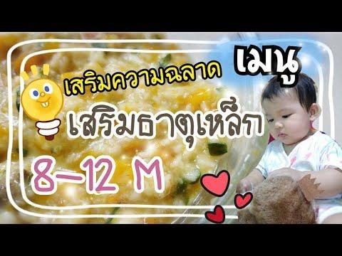 อาหารเด็ก | เมนูเด็ก เมนูลูกฉลาด 8-12 เดือน เมนูเสริมธาตุเหล็ก ลูกเจาะเลือดแล้วซีด จัดเมนูนี้เลย