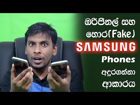 සිංහල Geek Show - How to identify Fake clone and Original Samsung Phones