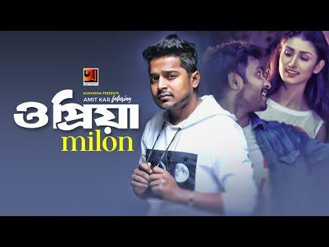 o-priya-|-milon-|-amit-kar-|-eid-bangla-song-2019-|-official-music-video-|-☢-exclusive-☢