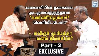 tamil-poet-mu-metha-exclusive-interview-part-2-rewind-with-ramji-hindu-tamil-thisai