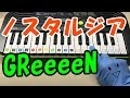 【ノスタルジア】GReeeeN 簡単ドレミ楽譜 初心者向け1本指ピアノ