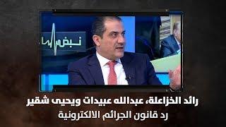 رائد الخزاعلة، عبدالله عبيدات ويحيى شقير - رد قانون الجرائم الالكترونية