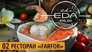 #THE_EDA ВЫПУСК 2 Ресторан Farfor