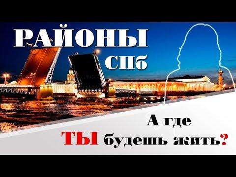 Санкт-Петербург: ГДЕ ЛУЧШЕ ЖИТЬ? ч.2 РАЙОНЫ СПБ | КАРТА СПБ | КАРТА ПИТЕРА| МЕТРО СПБ| в питере жить