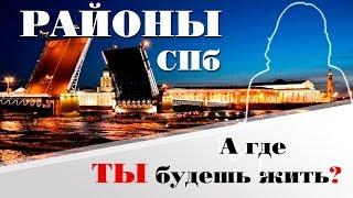видео Карта Санкт-Петербурга