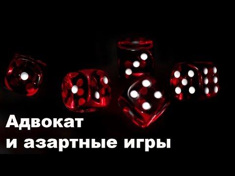 Адвокат и азартные игры (тренинг)