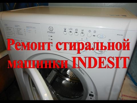 Ремонт стиральной машинки Indesit WISL 62