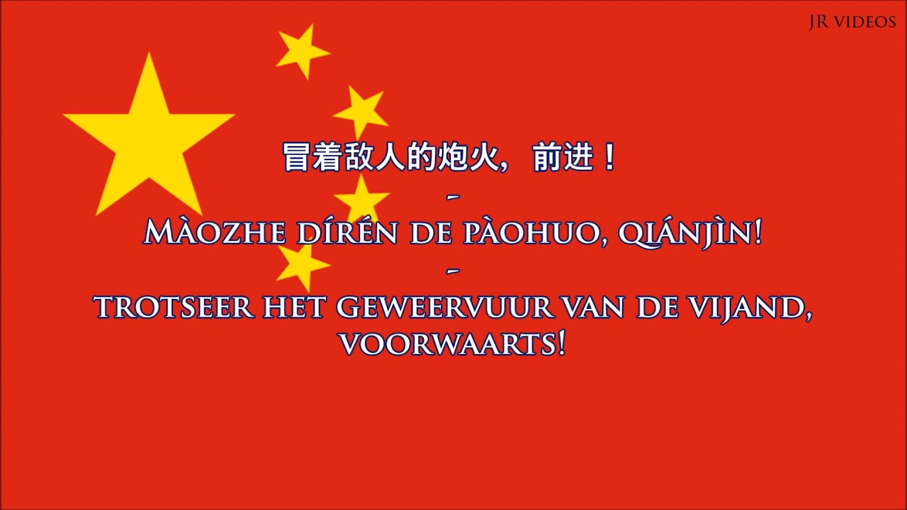 Chinees Volkslied (CHN/NL tekst) - Anthem of China - YouTube