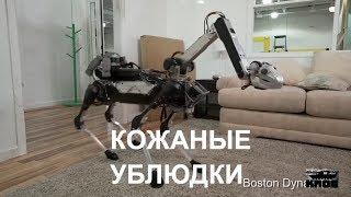 ⚡Boston Dynamics русская озвучка 1 😁😁😁