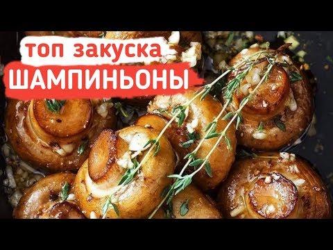 Рецепт Классной Закуски из ГРИБОВ. Что еще можно приготовить из грибов (шампиньоны)