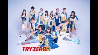 13人組の男女混合ダンス&ボーカル ユニット「TRYZERO」(とらいぜろ) ...