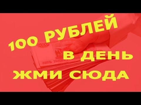 Обзор как заработать вебмани деньги 100 рублей в день