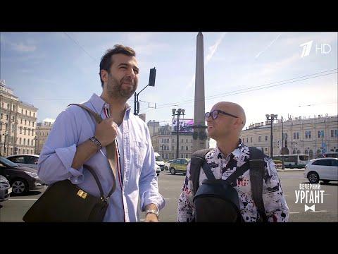 Иван и Митя приезжают в Петербург. Пролог. Вечерний Ургант.  17.06.2019