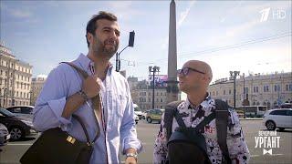 Смотреть Иван и Митя приезжают в Петербург. Пролог. Вечерний Ургант.  17.06.2019 онлайн