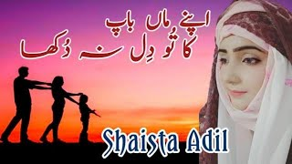 Download Apne Maa Baap Ka Tu Dil Na Dukha || Shaista Adil || The Door Of Islam