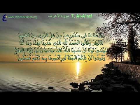Araf- One of the World's Best Quick Quran Recitation in 50+ Languages- Davut K. Open the subtitle